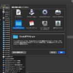【Mac】Automatorアプリ|MacでRPAを使う方法(ロボティック・プロセス・オートメーション)