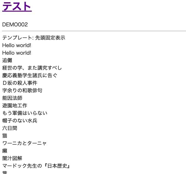 【WordPress(ワードプレス)】自作テーマ作成#02  記事のタイトルを改行する トップページ