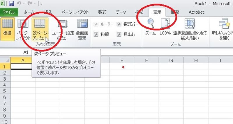 Excel2010で「改ページプレビュー(青線)」を表示する方法!