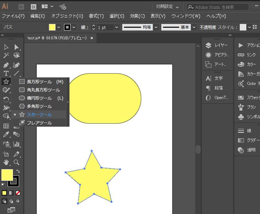 【Adobe Illustrator CC】ライブコーナーウィジェットで星形(☆)の角を丸くする方法