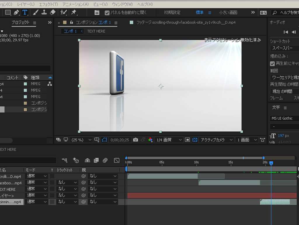 【Adobe After Effects CC】動画をその映像だけで一時停止(静止画)にしてフレームを延ばす方法