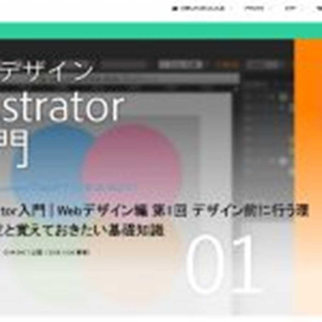 Illustrator初心者が最初に読んでおきたい記事10選|Adobe Illustrator