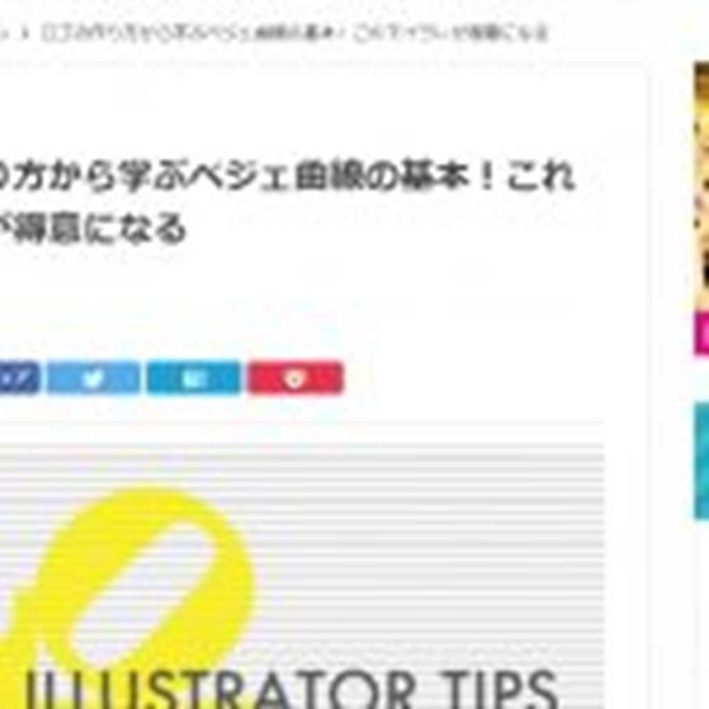 Illustratorでロゴを作成する時に読みたい記事10選|Adobe Illustrator