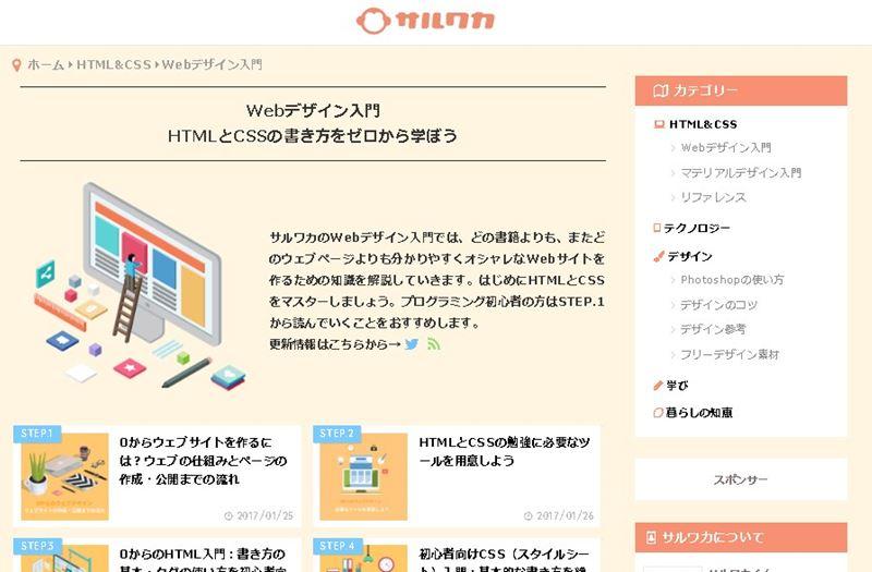 HTML・CSSを学ぶきに参考にしたいサイトまとめ2