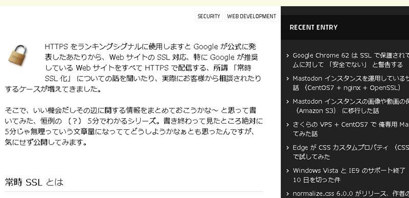 HTTPS(SSL化)について学べるサイト・記事まとめ