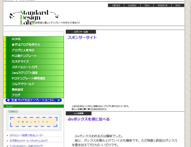 HTML・CSS 画像を横並びに整列させるときに参考になるサイト