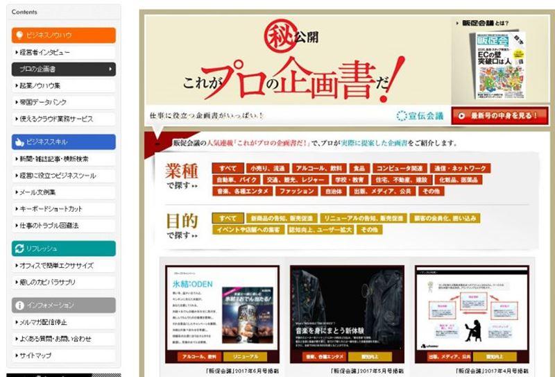 企画書をマスターしたい人のための学習サイト&良記事&Webサイトまとめ