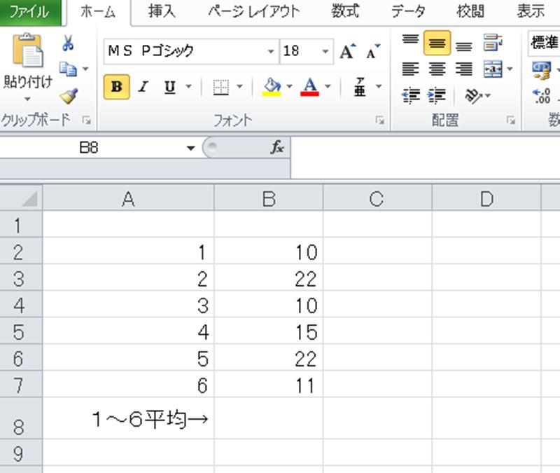 【EXCEL基本のキ】データ処理に役に立つ関数[AVERAGE関数] 平均値を求める