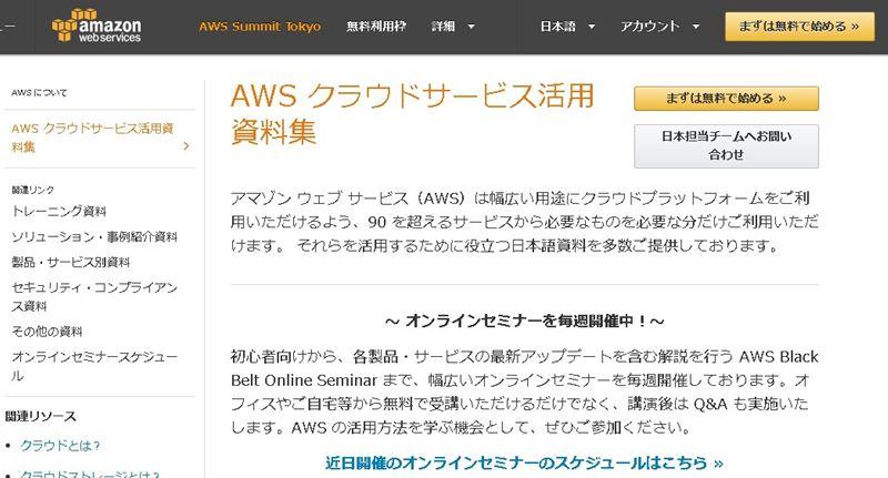 セキュリティを勉強する時にオススメのサイト!|AWS クラウドサービス活用資料集