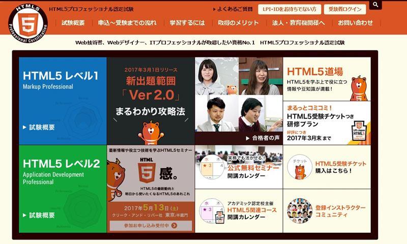 WEBサイト制作の知識・スキルを試すなら!「HTML5プロフェッショナル認定試験」を受験してみましょう|HTML5