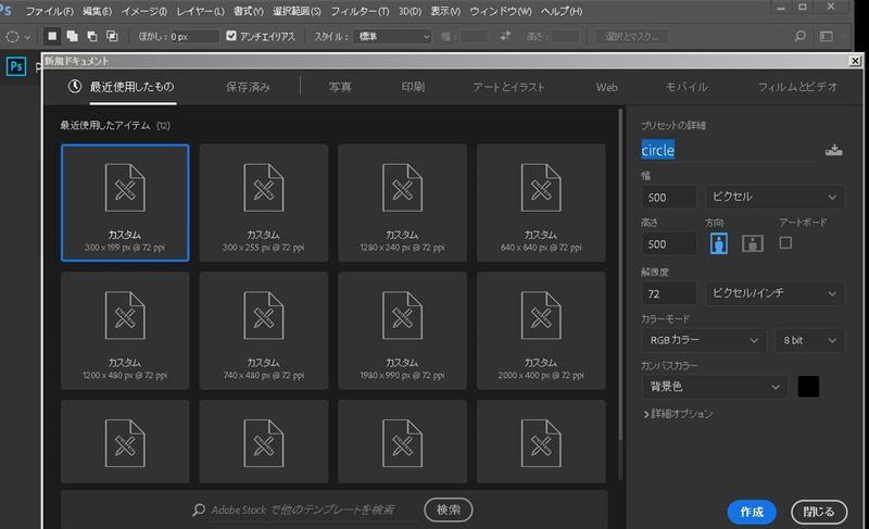 【Photoshop CC(フォトショップ)】きれいな正円を描く方法!塗りつぶしツール