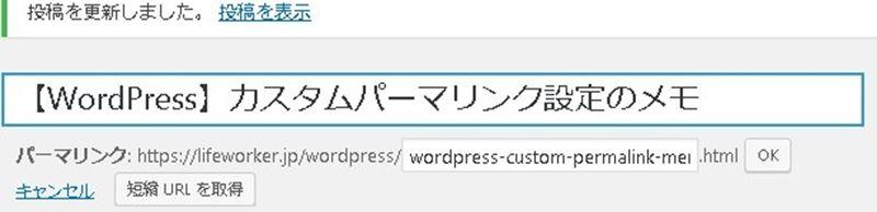 【WordPress】カスタムパーマリンク設定のメモ
