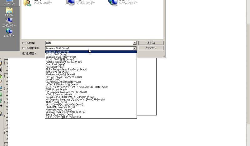 【Inkscape】保存できる拡張子の種類について
