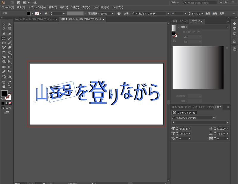 【Illustrator(イラストレーター)】文字タッチツール|アウトライン化せずに文字のサイズを変えたり動かしたり揃えて入力するツール