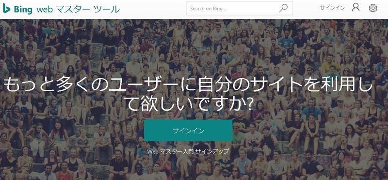 「BingWebマスターツール」にサイトを登録してみよう|Bing Web master tool