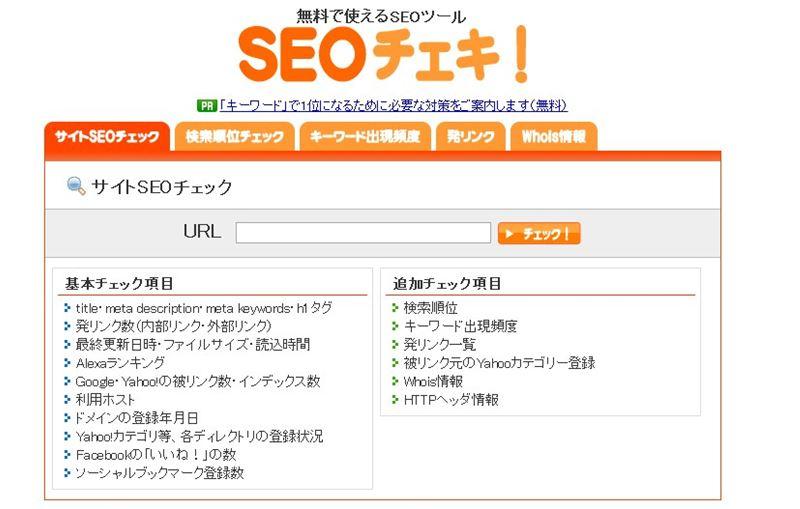 サイトSEOチェックが出来るサービスのご紹介!|無料で使えるSEOツール「SEOチェキ!」