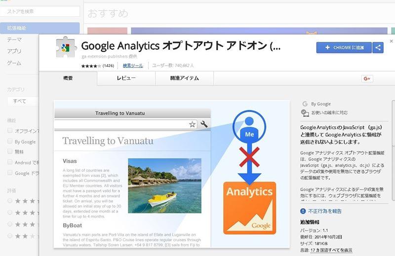 GoogleAnalytics(アナリティクス)で自分のアクセスを除外する方法|Chrome拡張機能