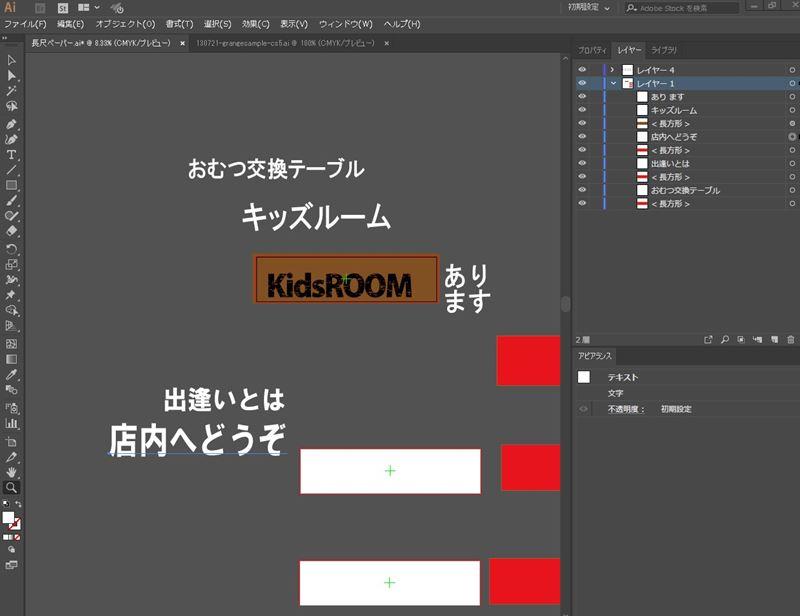 【illustrator CC(イラストレーター)】 パネルを非表示にするショートカットキー|TABキー