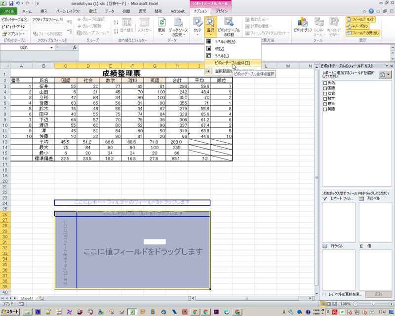 【Excel】ピボットテーブルを削除する方法
