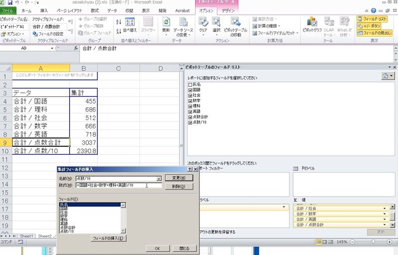 【Excel】ピボットテーブルを活用してみる|集計フィールドの挿入