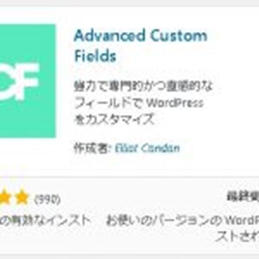 【WordPress】Advanced Custom Fields カスタムフィールドを簡単に設定できる便利プラグイン!