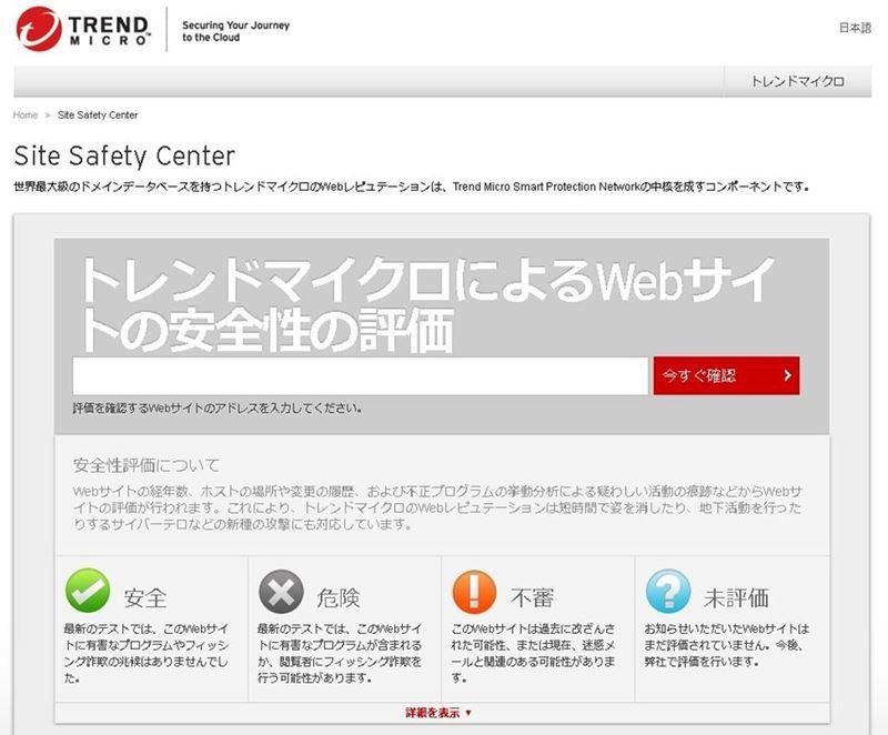 リファーラスパムを開く前に!Webサイトをチェックしよう トレンドマイクロの安全性評価サイト(Trend Micro Site Safety Center)