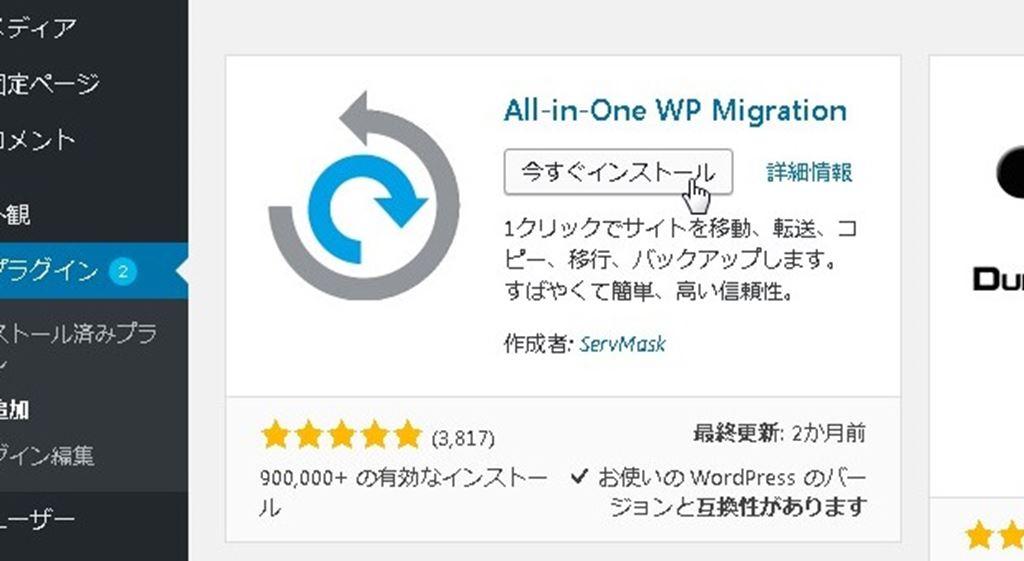 WordPressを引っ越しする時は「All-in-One WP Migration」が超簡単!|WordPressプラグイン