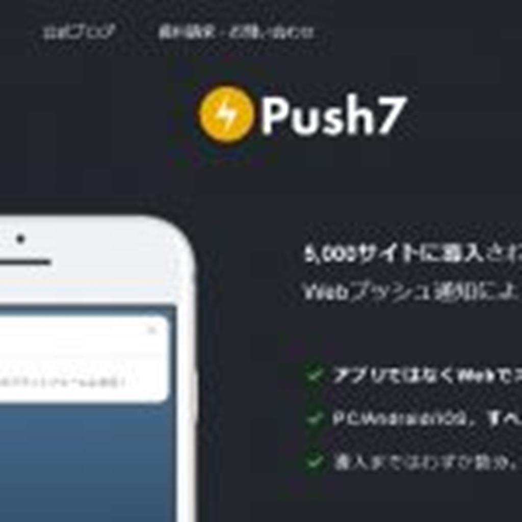 《解説》WordPressの記事をユーザーにプッシュ通知する「Push7」を導入してみました!
