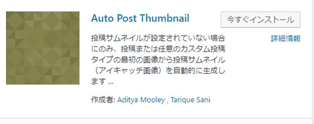 アイキャッチ画像を自動的に設定してくれるプラグイン!|Auto Post Thumbnail