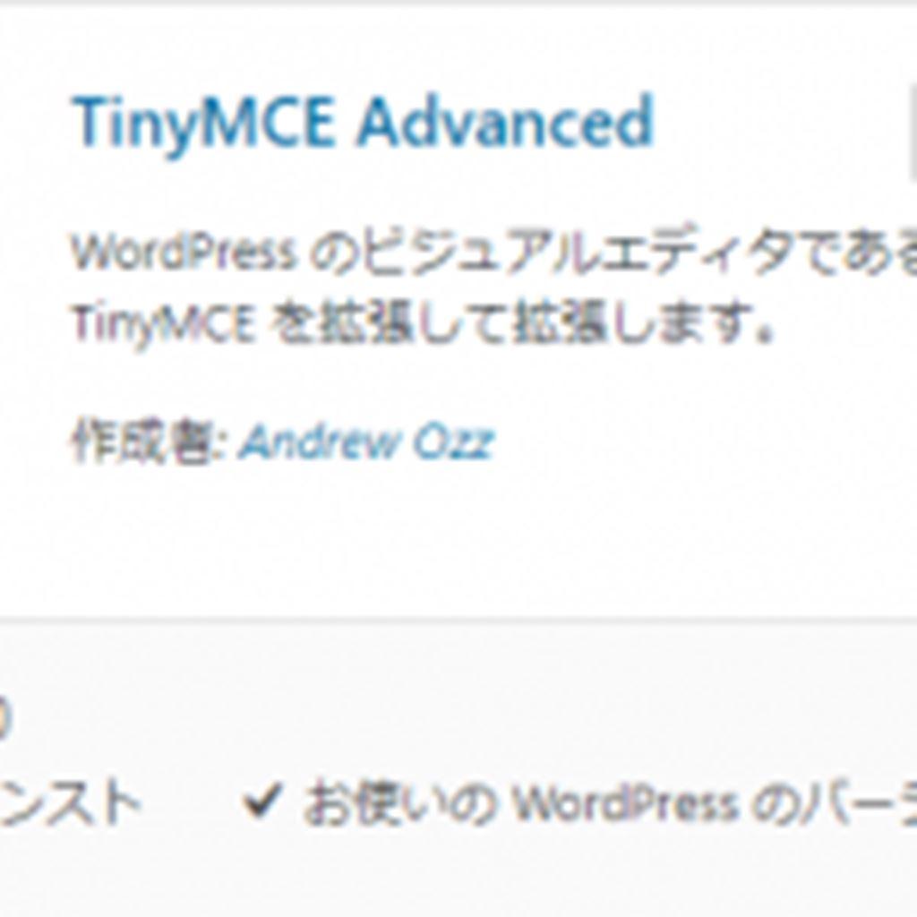 WordPressのエディタ機能を拡張してくれる便利プラグイン|TinyMCE Advanced