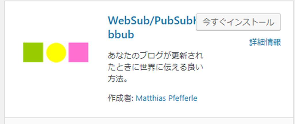 検索エンジンに新着を知らせるSEO対策のプラグイン!PubSubHubbub|PuSHPress