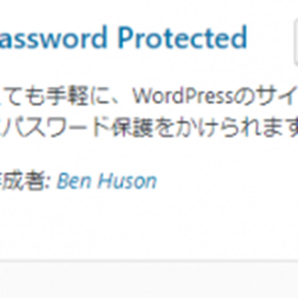 サイト全体に簡単にパスワードを掛けるプラグイン|Password Protected