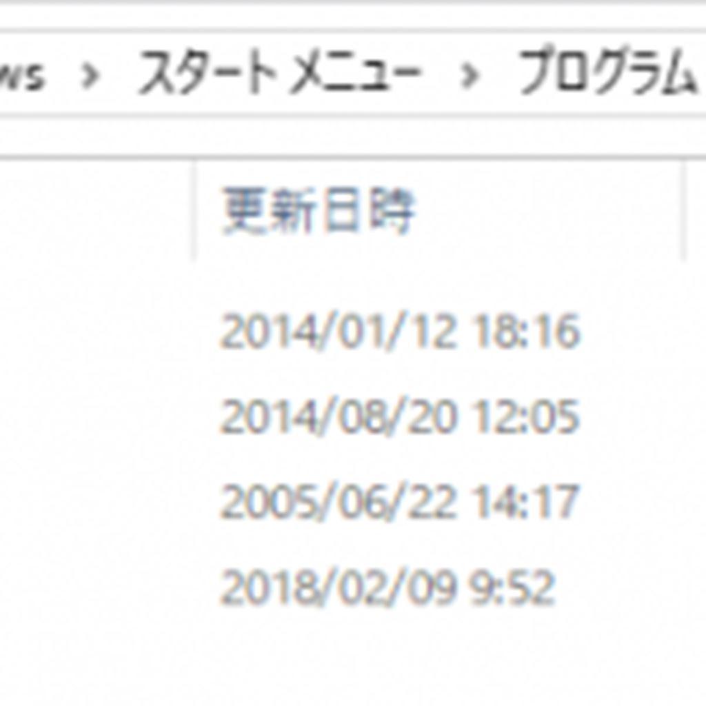 【Windows10】PC起動時にアプリを自動起動させるスタートアップの登録はどこへ?