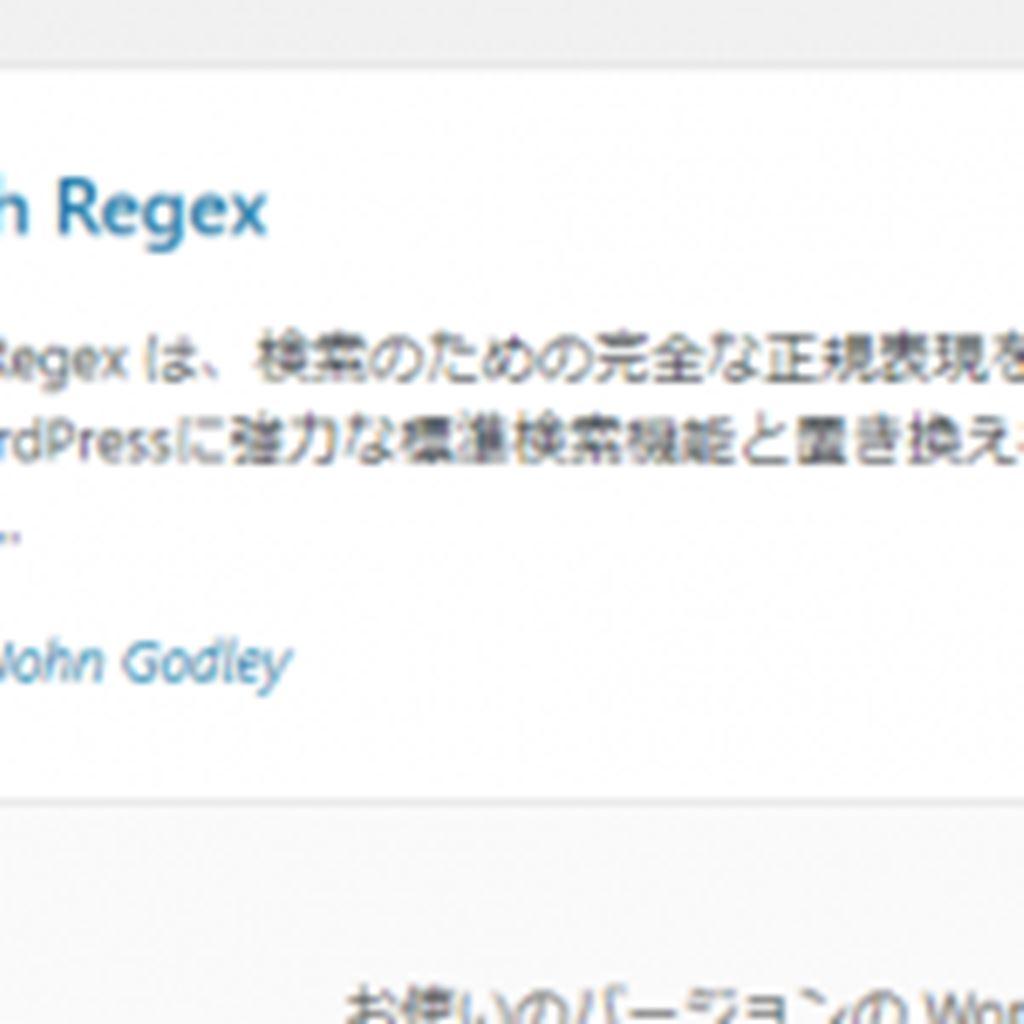WorrPressの内部リンクや特定のURL一括変換に便利なプラグイン!|Search Regex