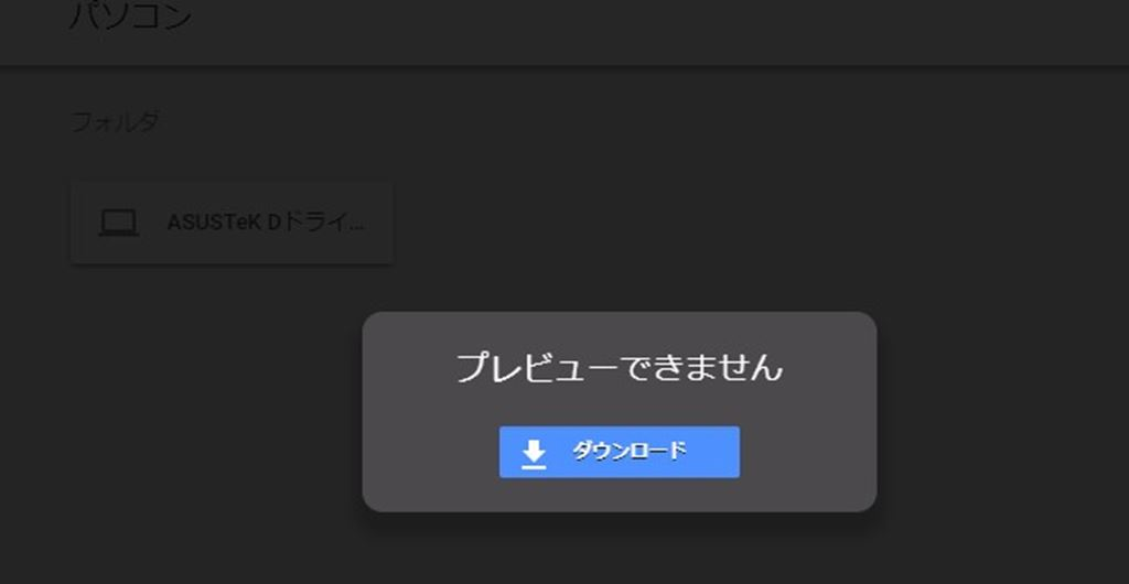 【Googleスライド】グーグルスライドが消えた…ファイルを復元する方法|Google ドライブ