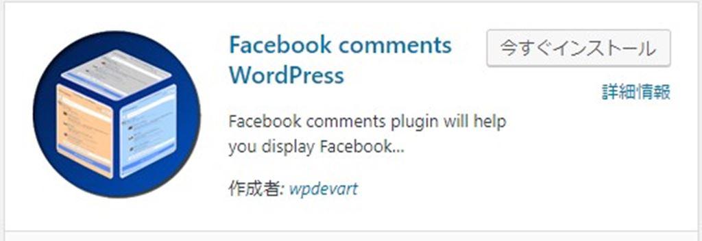 投稿の記事下にFacebookのコメントボックスを追加するプラグイン|Facebook comments WordPress