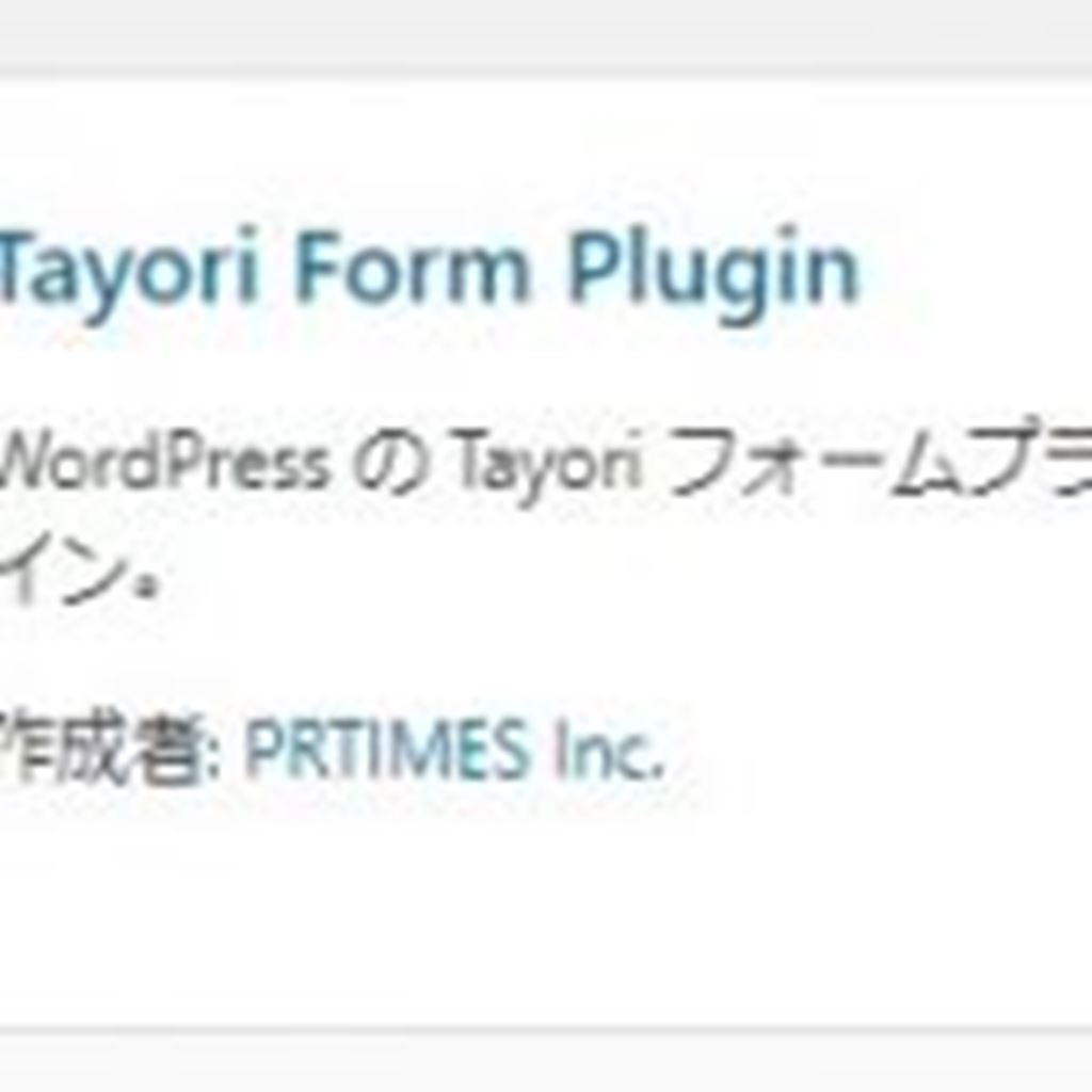 WordPressのWEBサイト端に簡単にお問い合わせフォームを設置する方法|Tayori Form Plugin