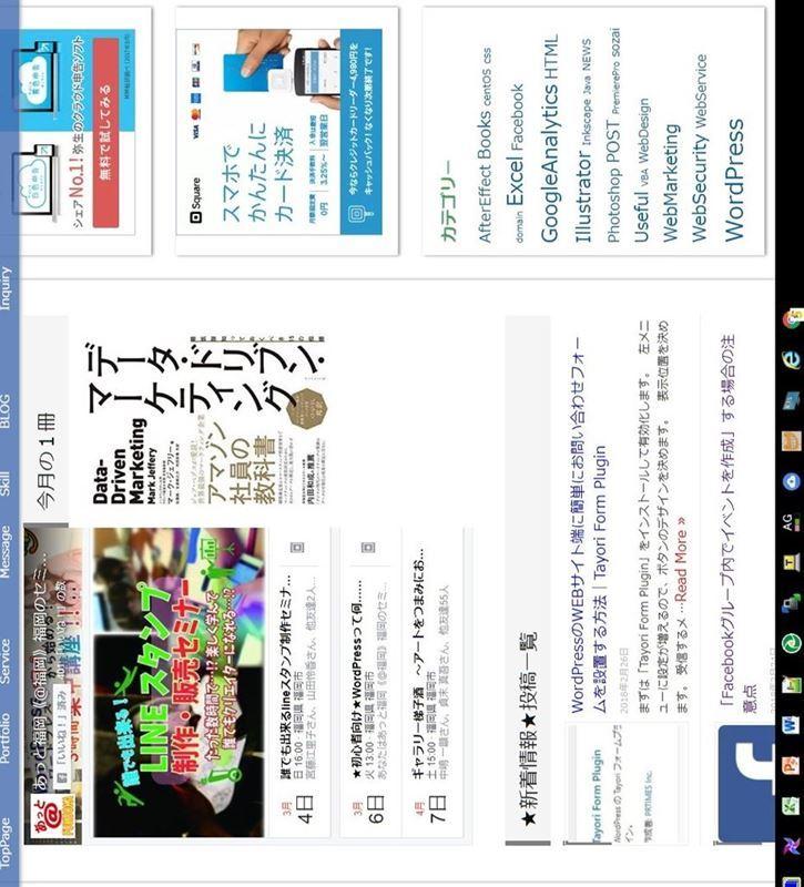 【Windows 10】画面の向きが変わった時の対処法|キーボードショートカット