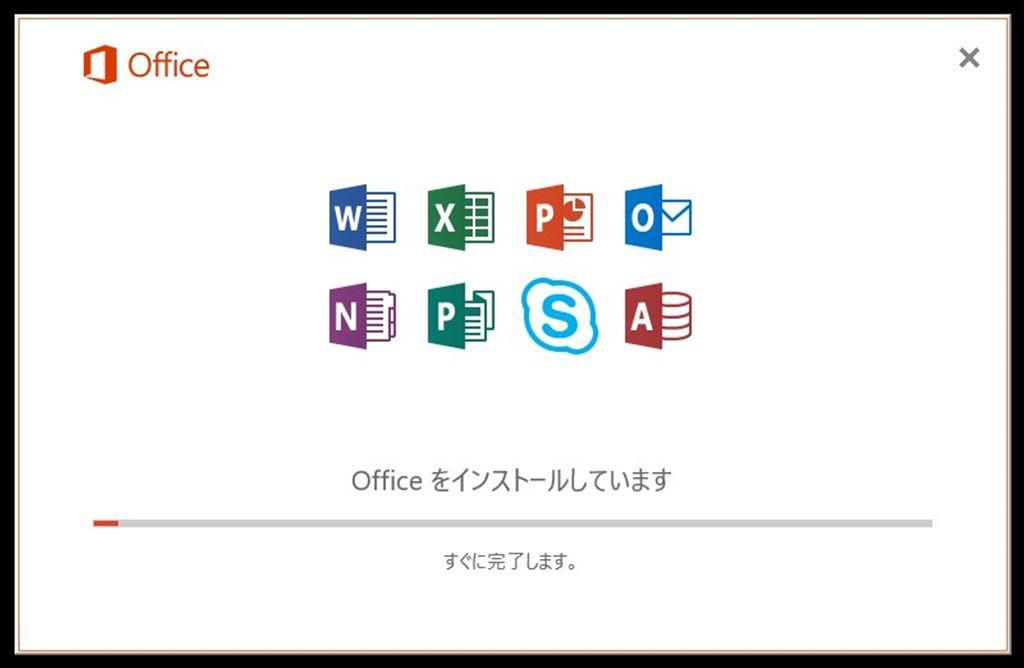 今から始めるOffice 365!|Office 365とは?|インストール方法編