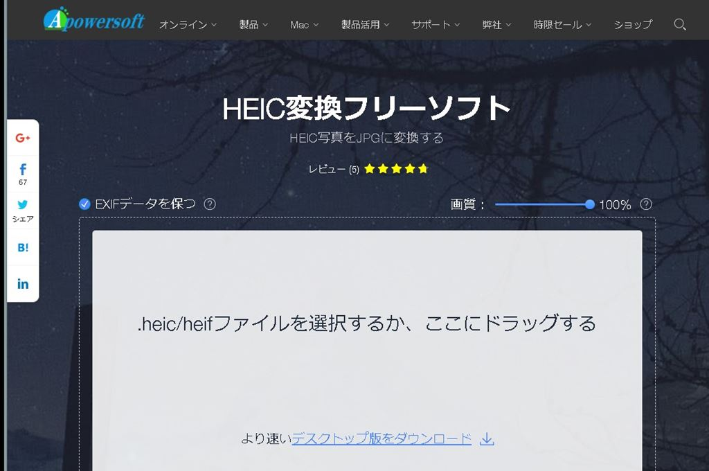 HEICファイルをJPGにドラッグアンドドロップで簡単に変換できるオンラインウェブサービス|Apowersoft HEIC JPG変換フリーソフト