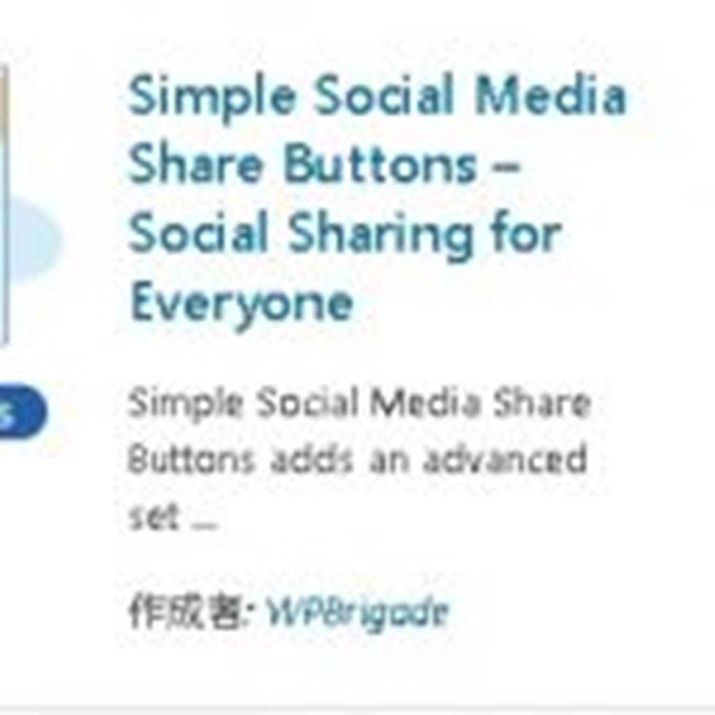 【WordPress】記事の下にSNSのシェアボタンを簡単に追加できるプラグイン!|Simple Social Media Share Buttons