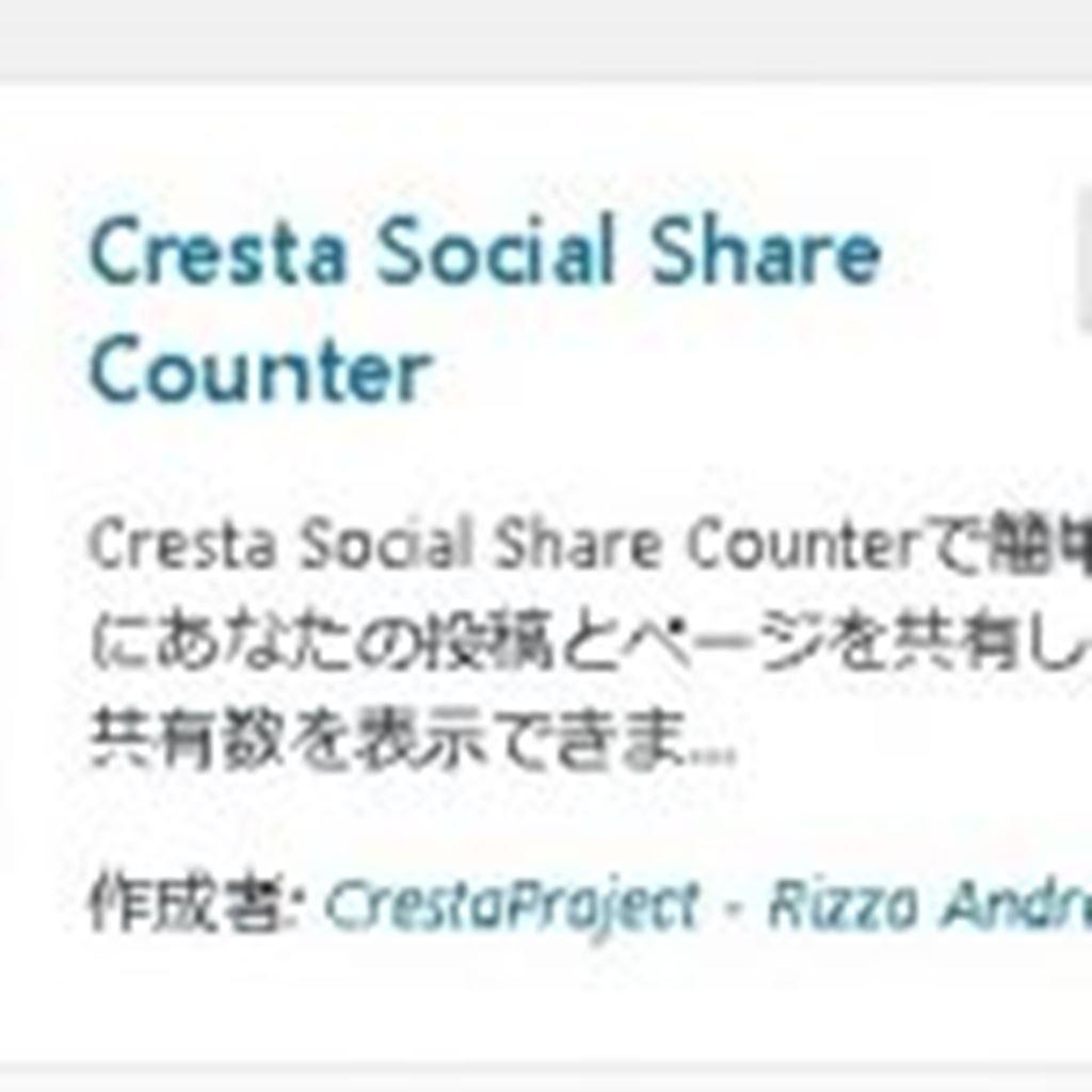 【WordPress】簡単にシェアボタンを追加できるプラグイン!Cresta Social Share Counter