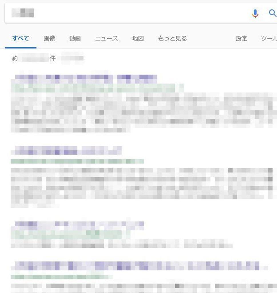 検索結果から自サイトの特定のURLを削除する方法|URL削除ツール|Search Console