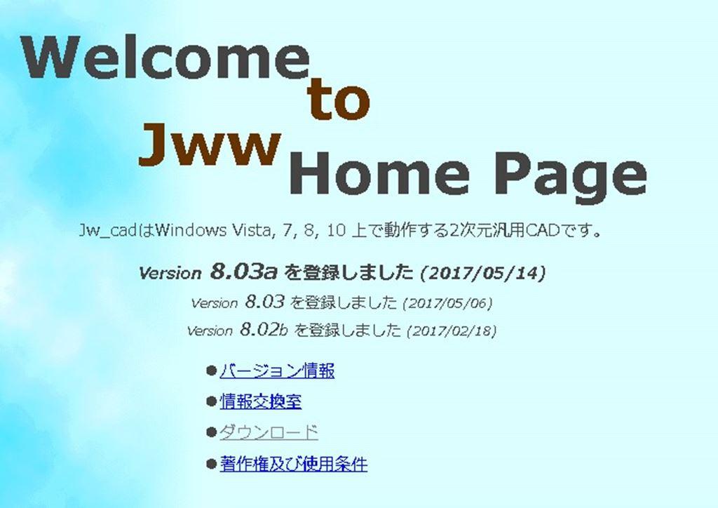 拡張子JWWファイルを開く方法|JW-CADの図面ファイル
