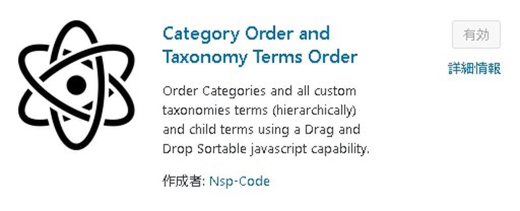 【WordPress】カテゴリーの表示順番を並び替えることができるプラグイン!|Category Order and Taxonomy Teams Order
