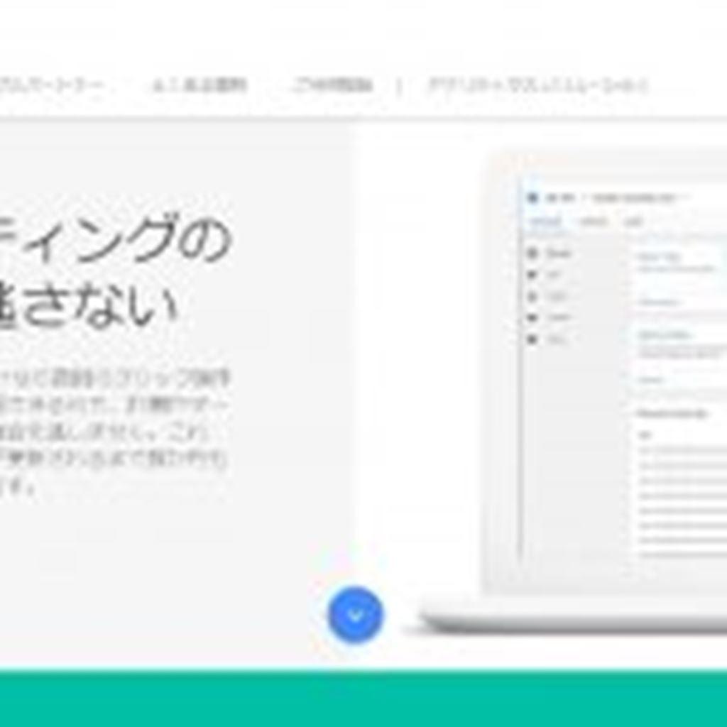 【第01回】Googleタグマネージャの登録方法/Googleタグマネージャー