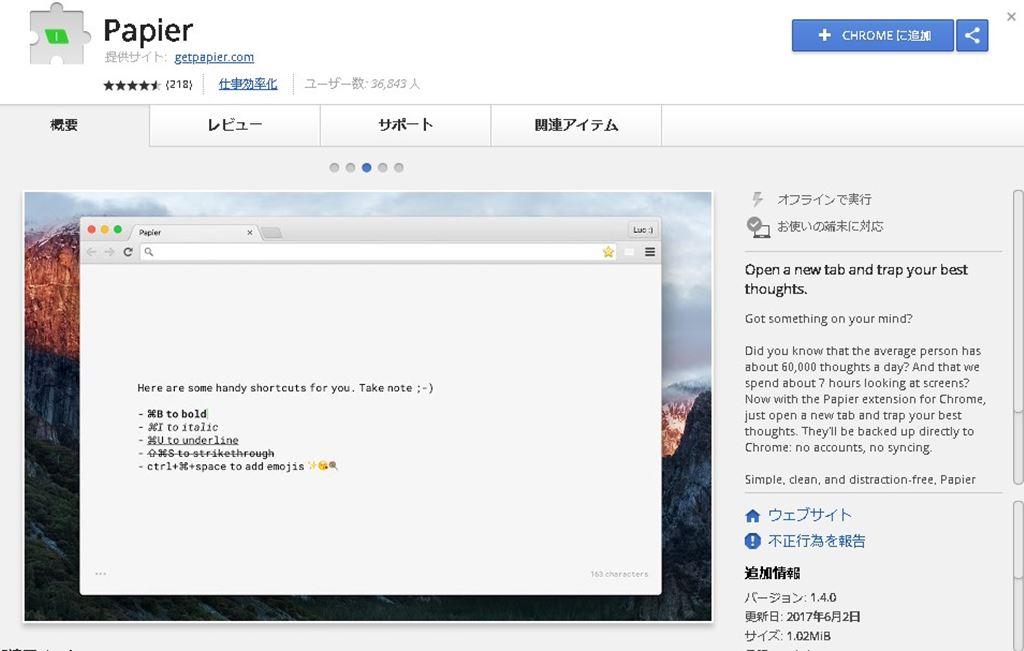 Chrome拡張機能「papier」が便利すぎる!/新規タブをメモ帳として利用できる便利機能