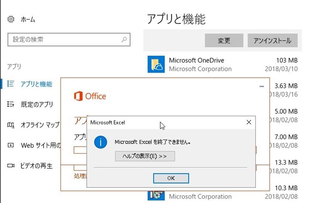 Windows10でExcel2016が起動しない(開かない)場合の対処方法|Office アプリケーションを修復する