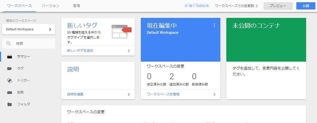 【第06回】Googleタグマネージャーをプレビュー・公開する/Googleタグマネージャー