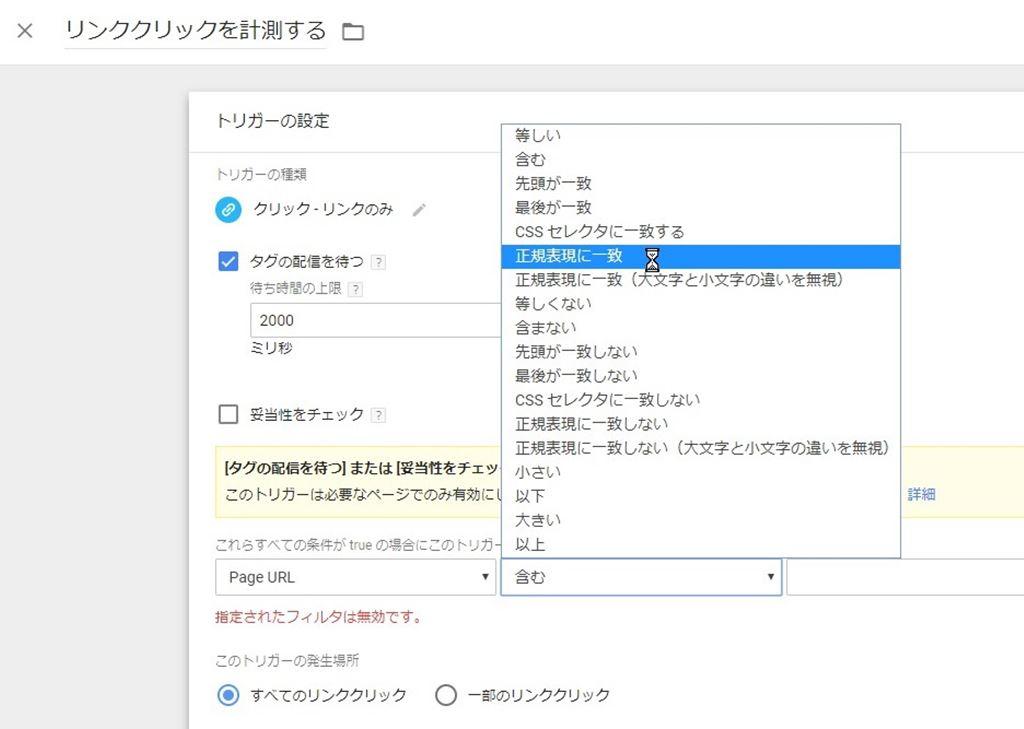 【第07回】外部リンクのクリックを計測する/Googleタグマネージャー